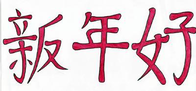 Auguri Di Buon Natale In Cinese.Auguri Di Buon Natale In Cinese Frismarketingadvies